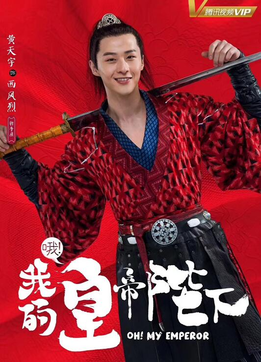 "Oh! My emperor's Majesty,"" West Wind fierce player Huang"