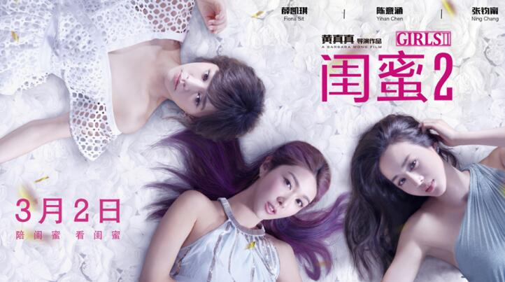 Wong Chun-chun' Girls 2 'Released Today: This time, it is not sensational to make the audience laugh.