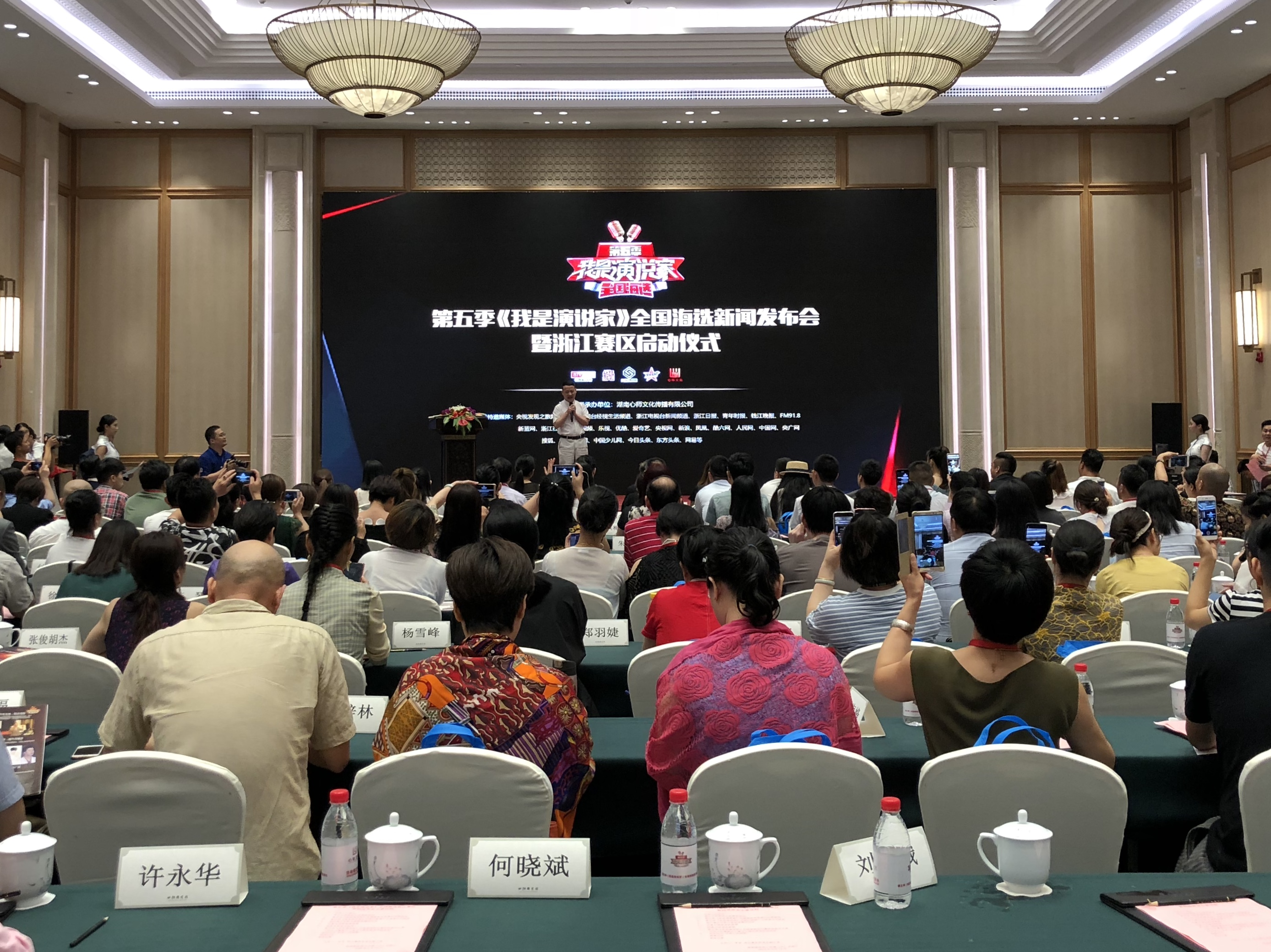 """The Fifth Season's """"I Am a Speaker"""" National Press Conference for the Zhejiang Division Press Conference"""