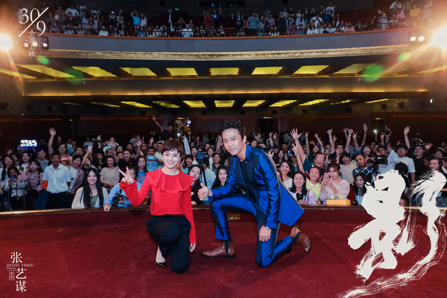 """Zhang yimou's new film film """"shadow"""" held the shanghai premiere of """"the worst"""" and """"deng chao followed the most beautiful betty sun"""" to her home"""